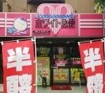クリーニング ホワイト急便 新深江店